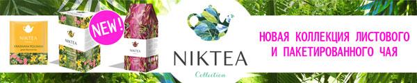 Новая коллекция листового и пакетированного чая