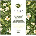 Серебряный Жасмин, чай для чайника NikTea